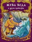 Български вълшебни приказки : Жива вода и други приказки -