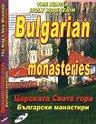 Царската Света гора - Български манастири -