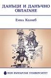 Данъци и данъчно облагане - Емил Калчев  - книга