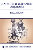 Данъци и данъчно облагане - Емил Калчев  -