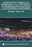 Теоретичен модел на политика за сигурност и граждански контрол в Република България - Йордан Бакалов -