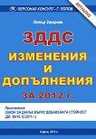 ЗДДС - Изменения и допълнения за 2012 г. - Петър Захариев - книга