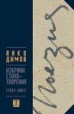 Избрани стихотворения 1957 – 2007  - Янко Димов -