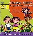 Голяма книга за детската градина. За деца от 4 до 6 години - Албена Иванович, Росица Христова - детска книга