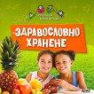 Здравословно хранене - Дебора Чанслър -