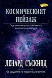 Космическият пейзаж - Ленард Съскинд -