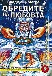 Звънтящите кедри на Русия - книга 9: Обредите на любовта -