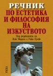 Речник по естетика и философия на изкуството - книга