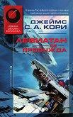 Експанзията - книга 1: Левиатан се пробужда - Джеймс С. А. Кори -