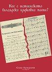 Кое е истинското българско църковно пеене? -