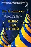 Ги Лалиберте: Невероятната история на създателя на Цирк дьо Солей - Иър Халпърин -