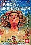 Звънтящите кедри на Русия - книга 8: Новата цивилизация - Владимир Мегре -