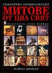 Митове от цял свят - Майкъл Джордан - книга