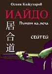 Иайдо - пътят на меча - Огнян Кожухаров -