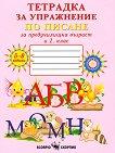 Тетрадка № 1 за упражнение по писане за предучилищна възраст и 1. клас - учебник