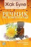 Речник по хомеопатия - Жак Буле -
