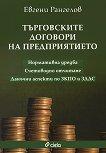 Търговските договори на предприятието - книга