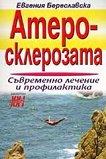 Атеросклерозата: съвременно лечение и профилактика - Евгения Береславска -