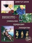 Виното - уникално природно лекарство - Димитър Цаков - книга