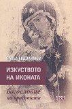 Изкуството на иконата - богословие на красотата - Павел Евдокимов - книга