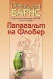 Папагалът на Флобер - Джулиан Барнс -