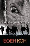 Боен кон - Майкъл Морпурго -