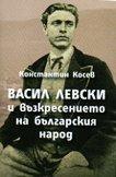 Васил Левски и възкресението на българския народ - Константин Косев - книга