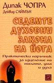 Седемте духовни закона на йога - Дейвид Саймън, Дипак Чопра - книга