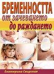 Бременността от зачеването до раждането - Екатерина Свирская - книга