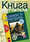 Книга за учителя по човекът и природата за 4. клас - Лиляна Найденова, Мария Тодорова -