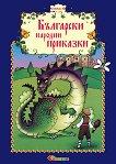 Български народни приказки - книжка 10 -