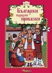 Български народни приказки - книжка 8 -
