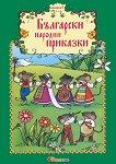 Български народни приказки - книжка 9 -