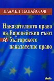 Наказателното право на Европейския съюз и българското наказателно право - Пламен Панайотов -