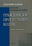 Актуални проблеми на новия Граждански процесуален кодекс - Красимир Влахов -