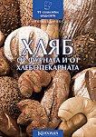 Хляб от фурната и от хлебопекарната - Невяна Кънчева -