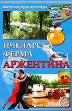 Пчеларска ферма Аржентина - Марион Колева-Георгиева - книга