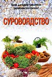 Суровоядство - Проф. д-р Борис Смолянски - книга