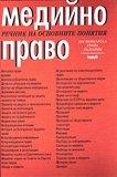 Медийно право - Речник на основните понятия - справочник