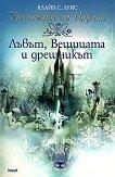 Хрониките на Нарния: Лъвът, Вещицата и дрешникът - Клайв Стейпълс Луис - книга