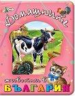 Домашните животни в България - Миглена Златарева -