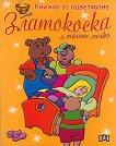 Книжка за оцветяване: Златокоска и трите мечки - детска книга