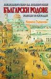 Неизвестно за известни български родове - част първа : Улици и сгради - Мариана Първанова -
