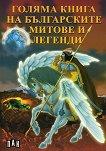 Голяма книга на българските митове и легенди -
