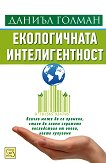 Екологичната интелигентност - Даниъл Голман -