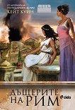 Дъщерите на Рим - Кейт Куин - книга