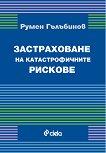 Застраховане на катастрофичните рискове - Румен Гълъбинов -
