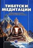 Тибетски медитации Тайните практики на хималайската магия -