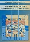 Синергетиката в научното и образователното пространство - Красимира Теофилова Марулевска -