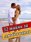 32 тайни за любовта -